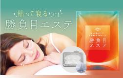 9月1日より「勝負目エステ」新発売