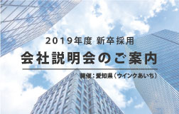 2019年度新卒採用/会社説明会のご案内