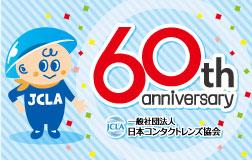 CL協会60周年記念特設サイトのご案内