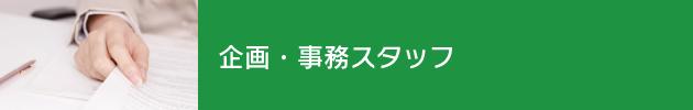 企画・事務スタッフ