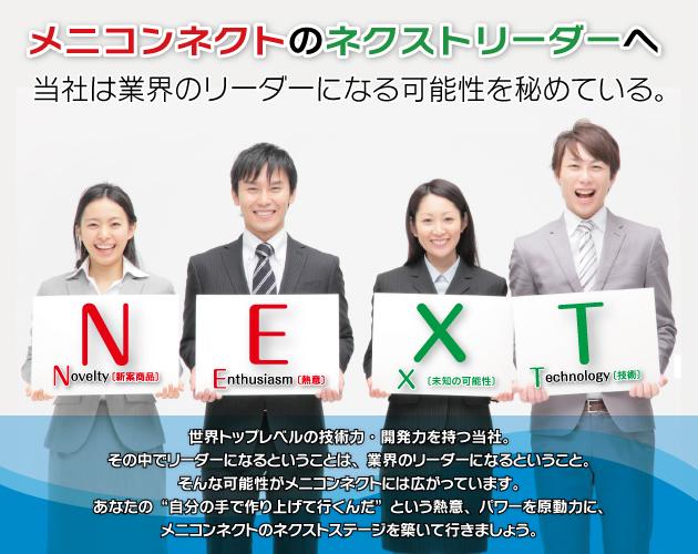 メニコンネクトのネクストリーダーへ 当社は業界のリーダーになる可能性を秘めている。