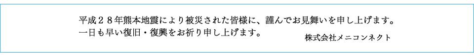 平成28年熊本地震により被災された皆様に、謹んでお見舞いを申し上げます。一日も早い復旧・復興をお祈り申し上げます。