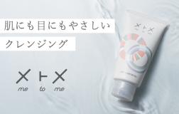 【新発売】ケアクレンジングジェル「メトメ」